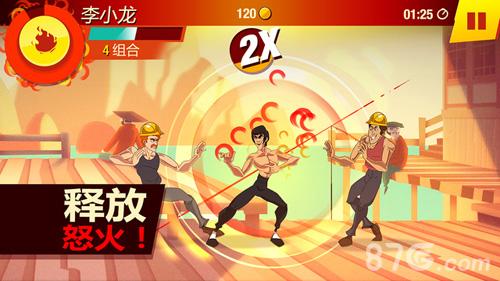 李小龙:进入比赛截图3