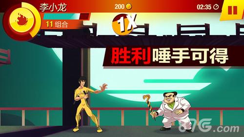 李小龙:进入比赛截图4