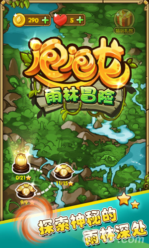 泡泡龍雨林冒險截圖1