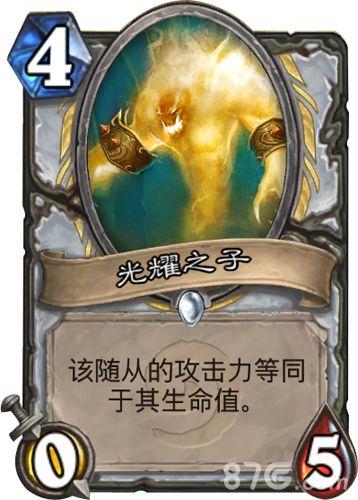 炉石传说光耀之子