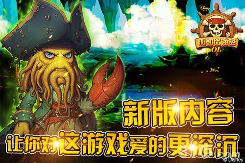 其次,还新增了包括航海夺宝,宝石,符文,七海霸主等新增系统功能的玩法