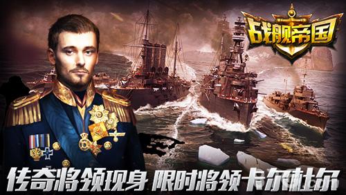 战舰帝国传奇将领现身 限时将领卡尔杜尔