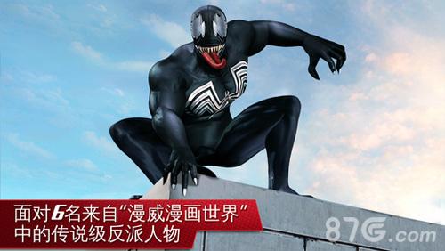 超凡蜘蛛侠2截图4