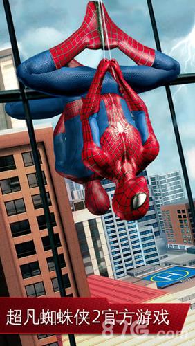 超凡蜘蛛侠2截图1