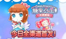 《糖果公主2》今日全平台首发  萌系射击赞赞哒