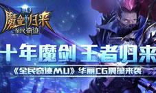 全民奇迹MU新版本今日上线 魔剑归来CG视频曝光