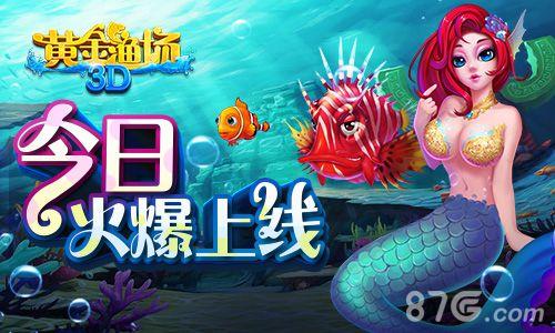 3D黄金渔场今日火爆上线 一大波萌鱼带你游海底