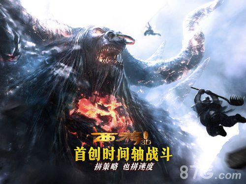 西游降魔篇3DiOS开测宣传图4