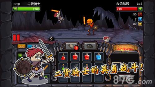 骑士斩骷髅截图1