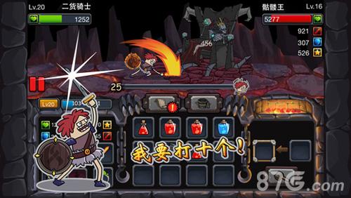 骑士斩骷髅截图3