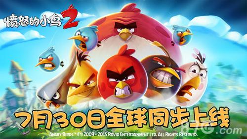 《愤怒的小鸟2》7月30日上线
