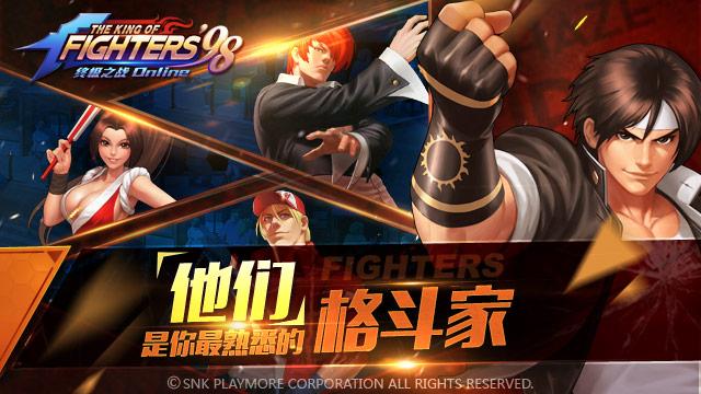 拳皇98终极之战ol精美宣传图来袭 轰炸你的眼球!
