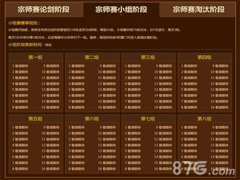 《大掌门》最强宗师邀请赛将于8月5日火爆上线