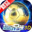 超級足球3D
