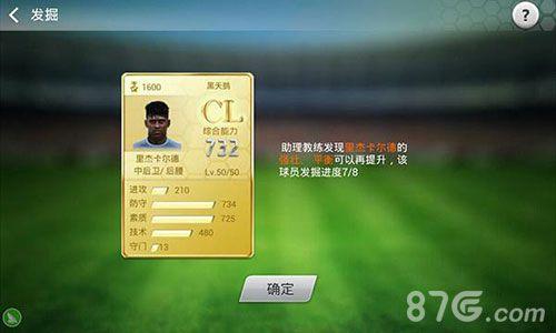 哪个网站看足球资讯好_手机游戏首页 资讯中心 游戏攻略 > 足球大师怎么提升能力 能力提升
