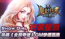 《全民奇迹MU》SG整蛊视频第二弹 Showgirl逆袭GM