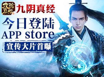 九阴真经手游App Store全球今首发 实录大片新鲜看