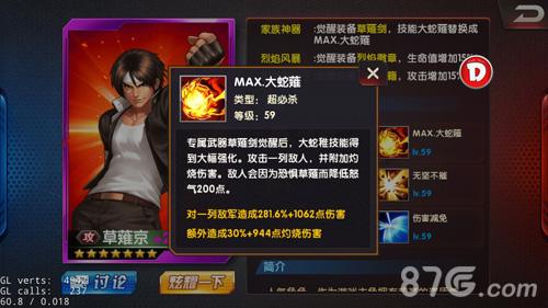 如草稚京建议放弃对大蛇稚技能的加点,因为他的武器觉醒后能获得max.