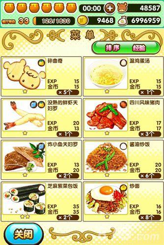 中餐摆台主题设计菜单