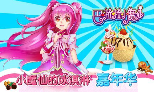 巴啦啦小魔仙-冰凉冰淇淋截图2
