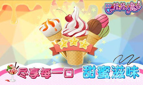 巴啦啦小魔仙-冰凉冰淇淋截图1