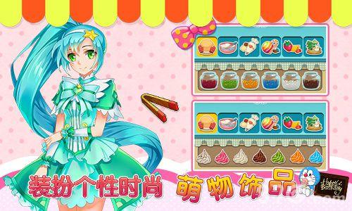 巴啦啦小魔仙-美味蛋糕截图3
