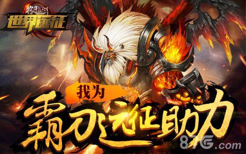 格斗江湖宣传图2