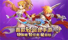 魔域英雄手游评测 日系横版RPG风格手游