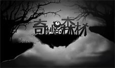 《奇妙的森林》评测 黑白系小精灵的大冒险