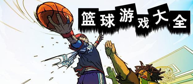 籃球游戲大全