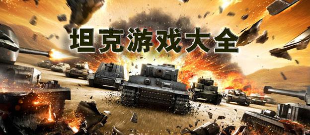 坦克游戲大全