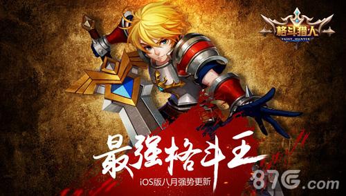 《格斗猎人》iOS版本更新揭秘 三大玩法创新游戏