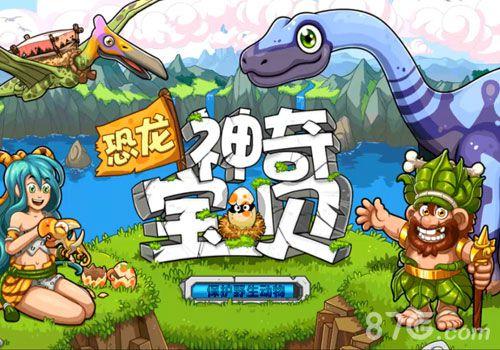 恐龙神奇宝贝今日萌幻开启