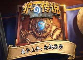 炉石传说:魔兽英雄传视频