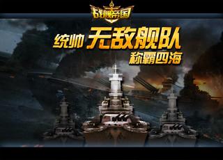 战舰帝国视频