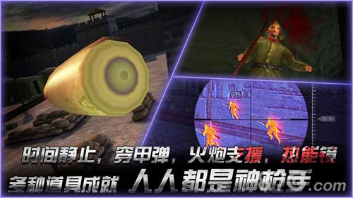 二炮手之狙击杀手截图2