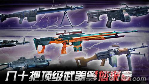 二炮手之狙击杀手截图5