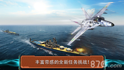 现代空战3D截图2