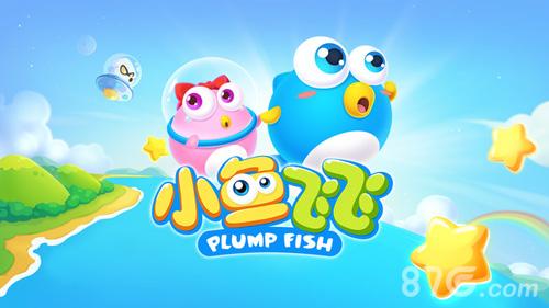 游戏画面清新自然,小鱼造型q萌可爱.