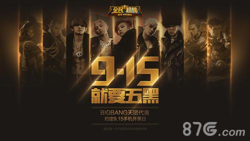 《全民超神》9.15手机开黑日 与BIGBANG一起开黑