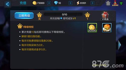 全民超神VIP1