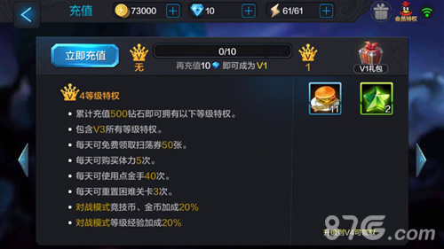 全民超神VIP4