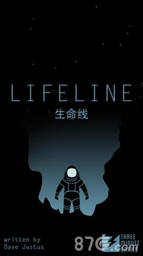 生命线截图1