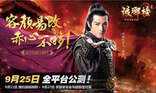 琅琊榜手游9月25日正式公测 与电视剧同步上线