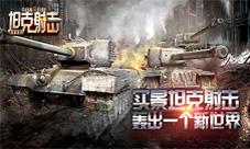 坦克射击游戏今日震撼内测 强军战歌唱响中华大地