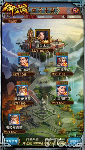 御龙三国宣传图3