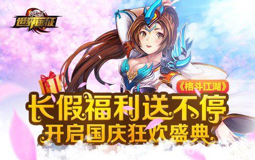 格斗江湖国庆节活动