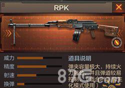 CF手游RPK机枪属性详解