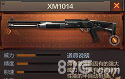 CF手游XM1014属性介绍
