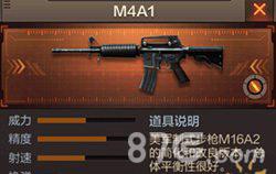 CF手游M4A1属性介绍